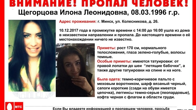 В Минске четыре дня не могут найти девушку с татуировкой в виде бабочек